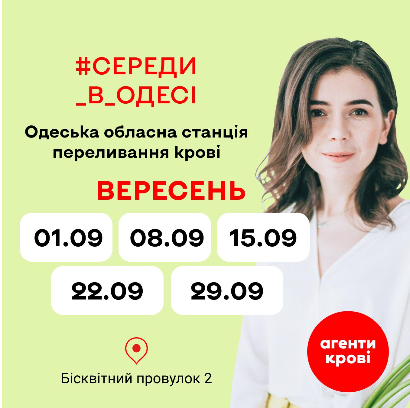 [Агенти крові] Середи в Одесі  08.09.2021