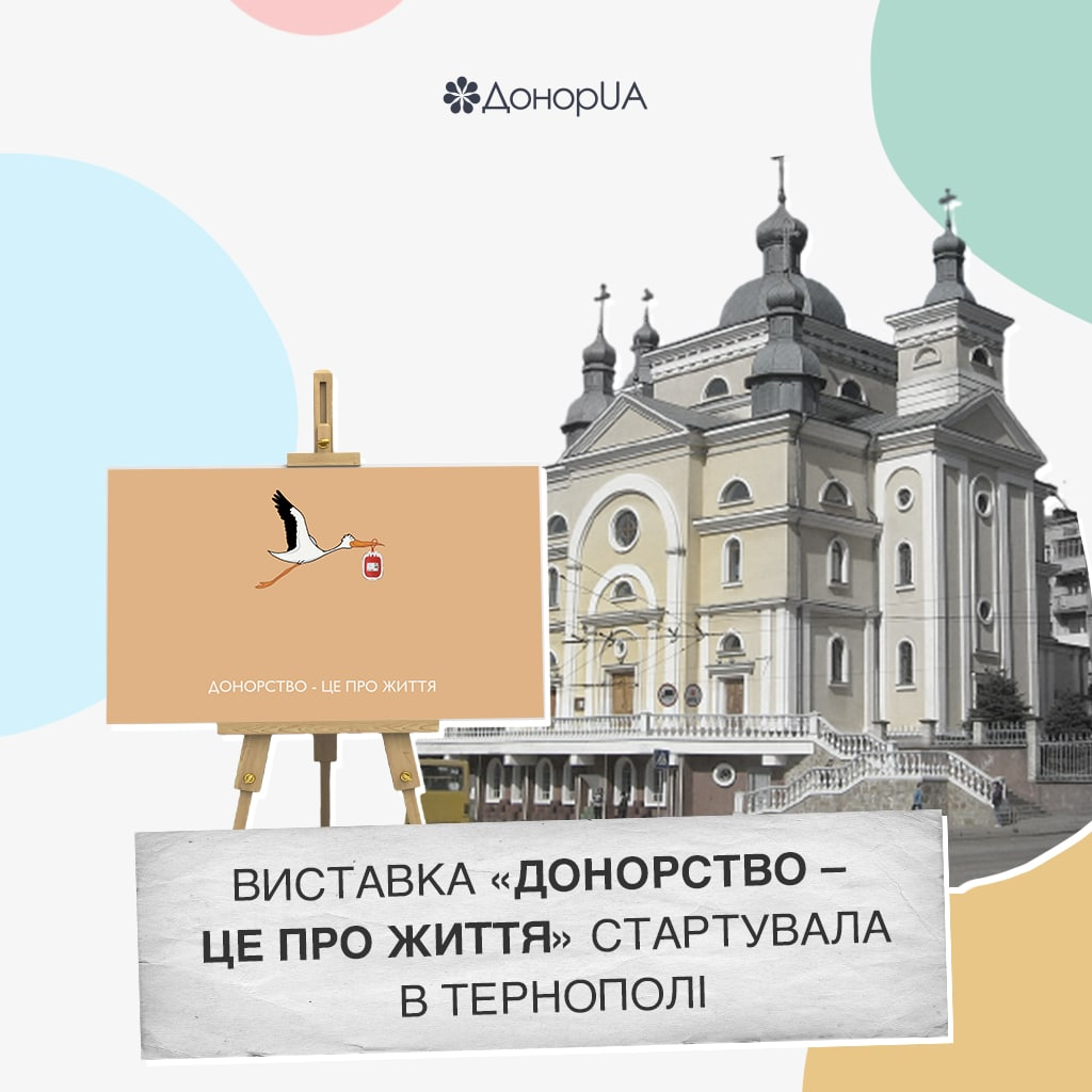 Виставка «Донорство – це про життя» стартувала в Тернополі