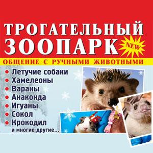 Зворушливий зоопарк у Дніпропетровську відкриває двері донорам крові