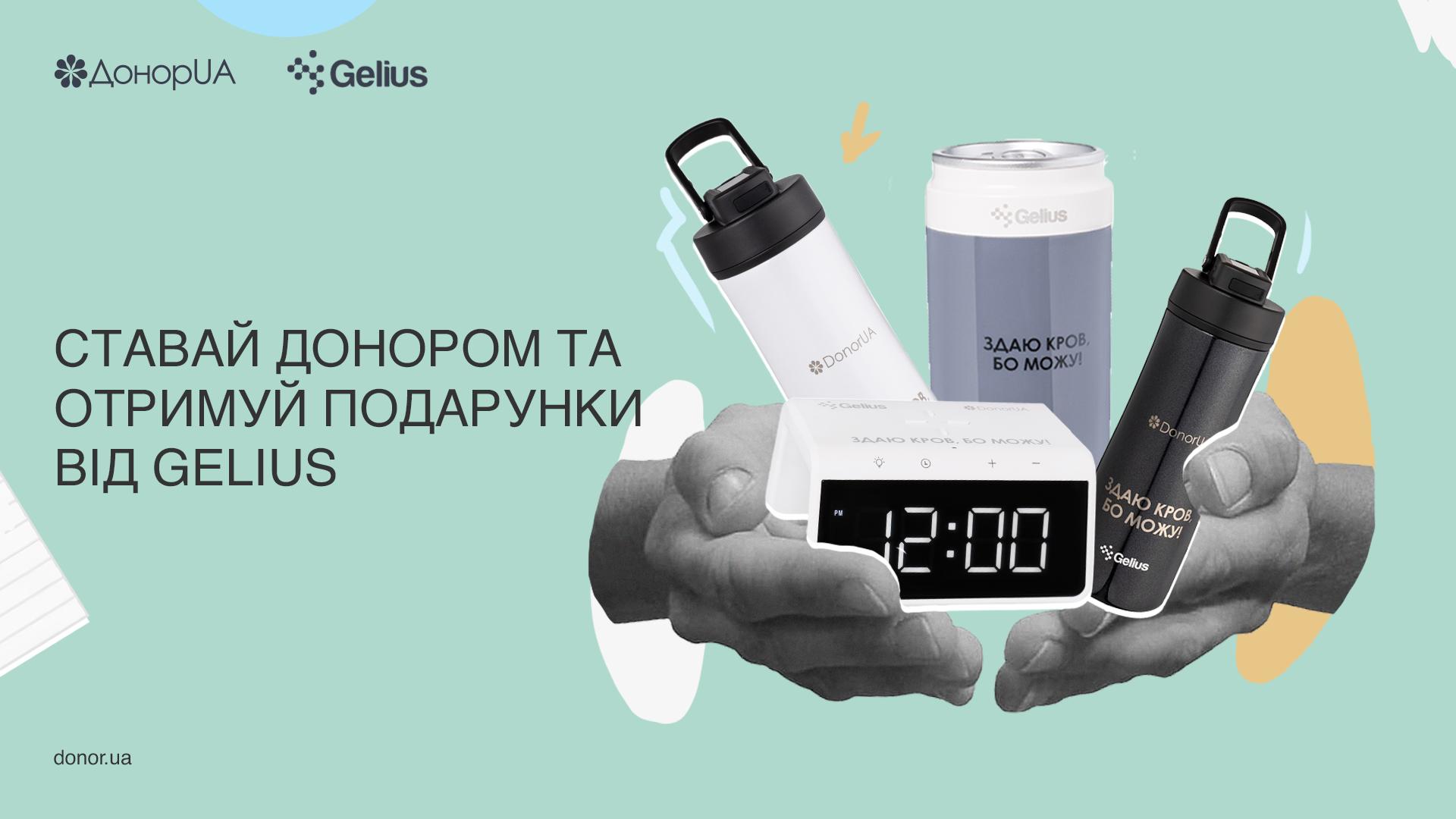 ДонорUA та бренд Gelius розпочинає ініціативу «Здаю кров, кров бо можу!»
