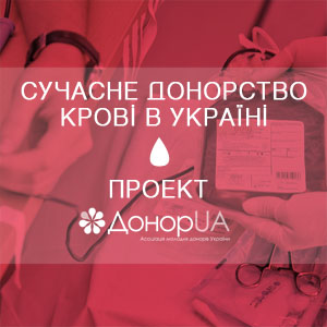 """""""Сучасне донорство крові в Україні. Проект ДонорUA"""" в Дніпропетровську"""