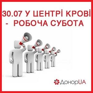 30/07 в Житомирському обласному центрі крові - робоча субота!