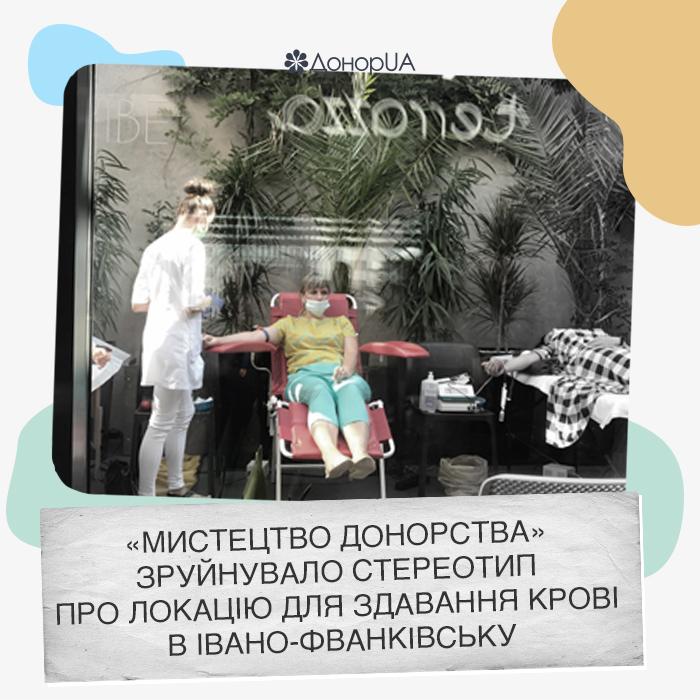 «Мистецтво донорства» зруйнувало стереотип про локацію для здавання крові в Івано-Франківську