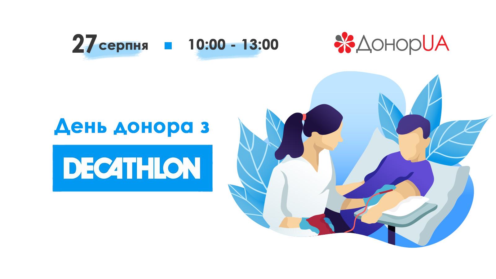 День донора з Decathlon