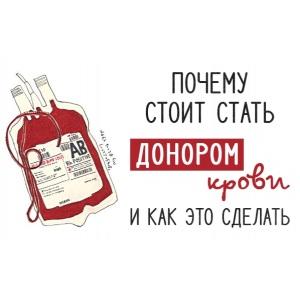 Як здати кров для дитини: міфи і правда про донорство крові