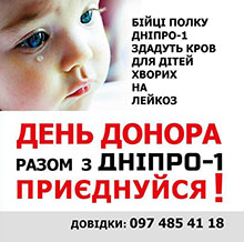 День Донора разом із Дніпро-1