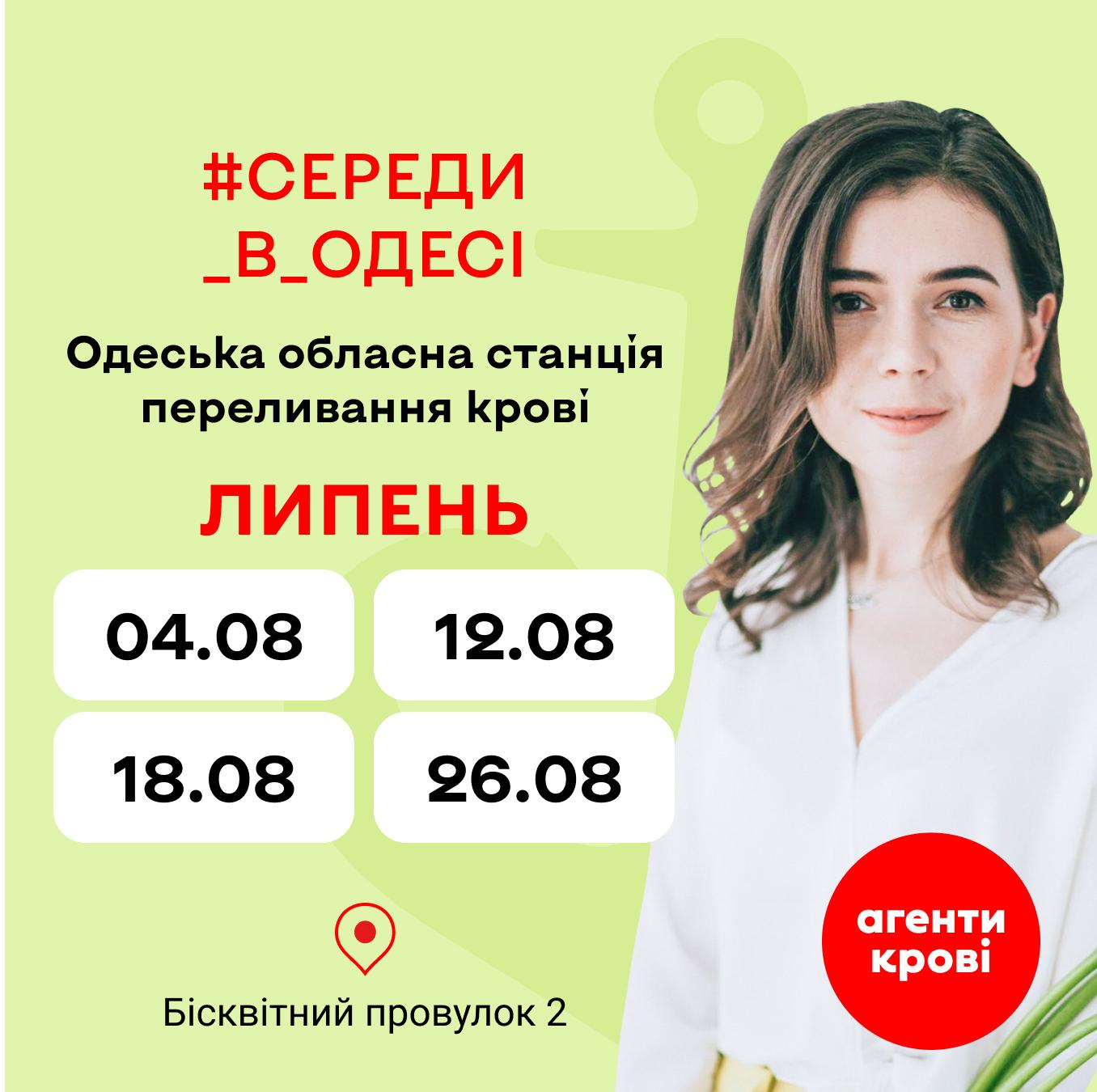 [Агенти крові] Середи в Одесі  25.08.2021