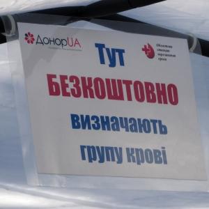 Акція з визначення груп крові - Суми та Миколаїв