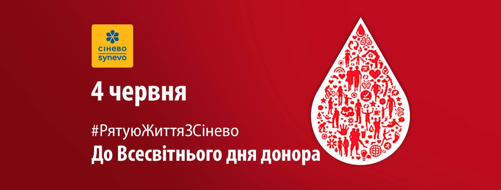 Всесвітній день донора крові в «Сінево»