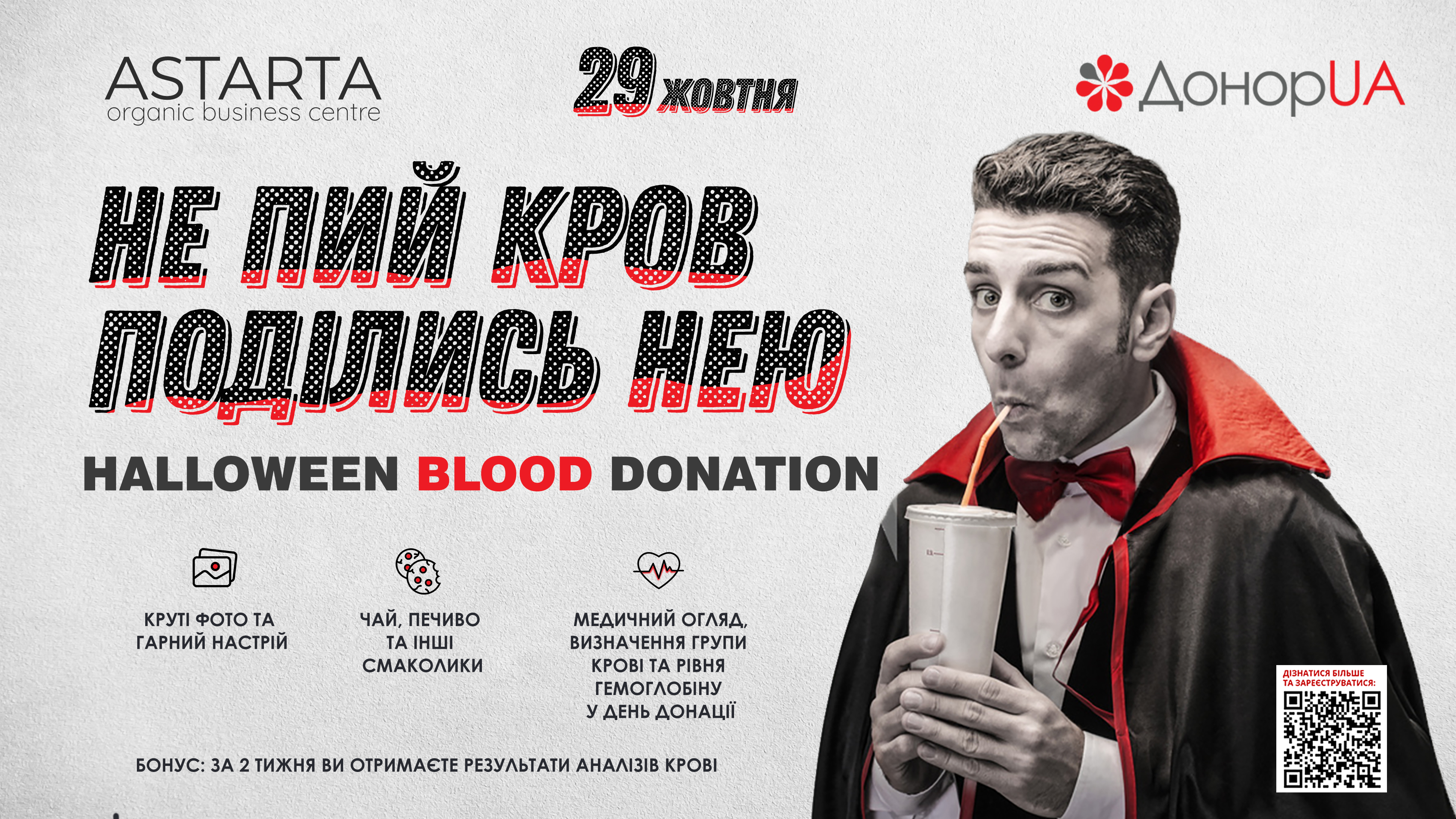 "Halloween Blood Donation у БЦ ""ASTARTA"""