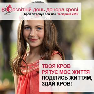 Всесвітній день донора крові-2016 в Україні