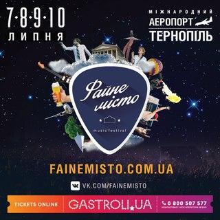 """Переможців розіграшу квитків  на Фестиваль """"Файне місто"""" обрано"""
