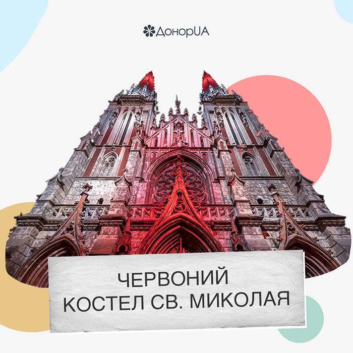 """Костел Святого Миколая """"почервоніє"""" на честь Всесвітнього дня донора крові"""