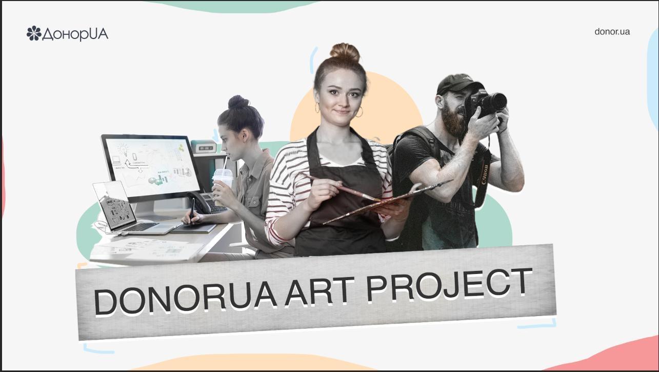Запрошуємо взяти участь у конкурсі «DONORUA ART Project».
