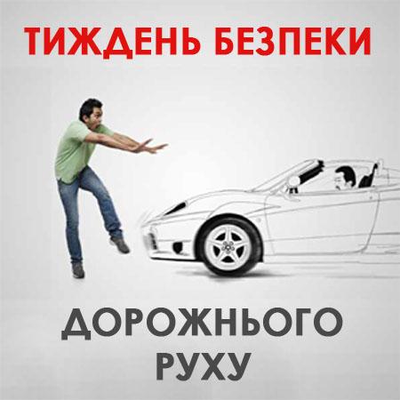 В Україні відбудеться Тижень безпеки дорожнього руху
