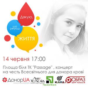 Всесвітній день донора крові у Дніпропетровську
