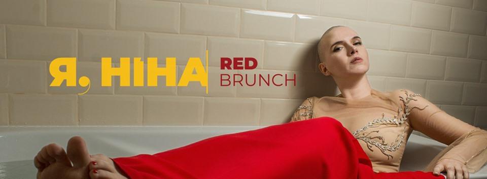 """Red Brunch від проекту """"Я, Ніна"""""""